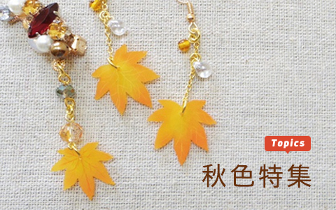 autumn_color