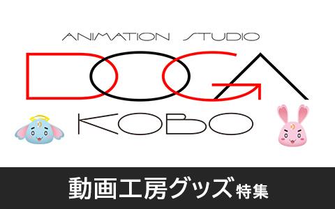 dogakobo_goods