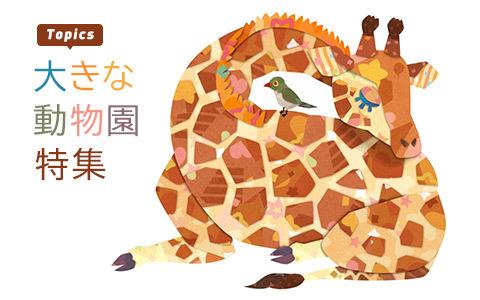 large_animals